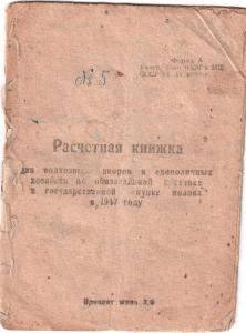 Расчетная_книжка_колхозника