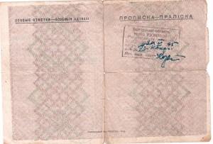 Часовае_пасведчанне_Калач_211